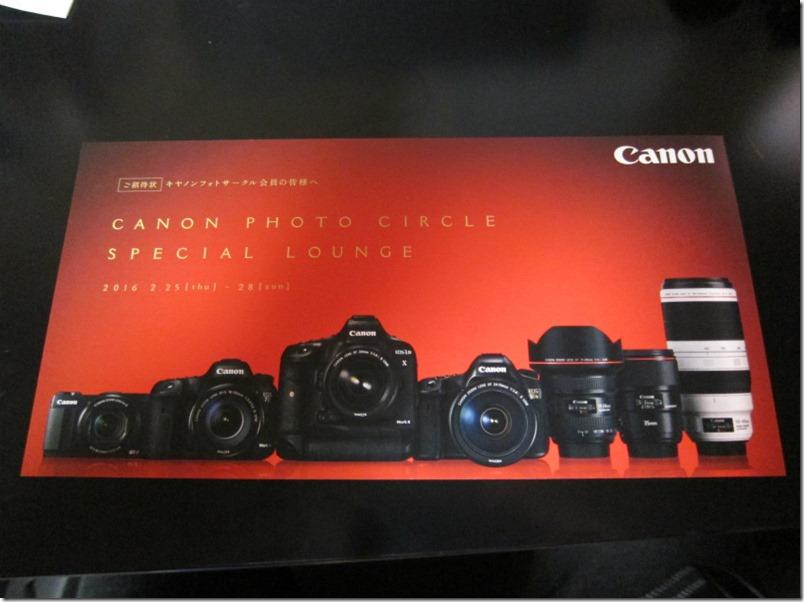 CP+2016のキャノンフォトサークルラウンジの画像
