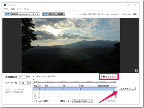 タイムラプス動画の作り方!ソフトと編集方法は?
