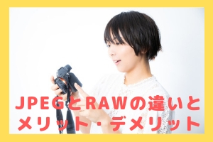 JPEGとRAWの違いとメリット・デメリットは?用途に合わせて選ぶ使い分けのコツ