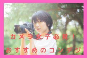 カメラ女子に人気のコンデジ6選!3タイプ別にご紹介