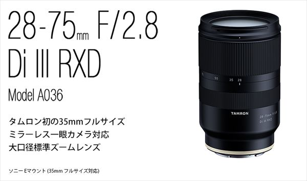 タムロン 28-75mm F/2.8 Di III RXD(ソニー用)の実機 レビュー&作例紹介