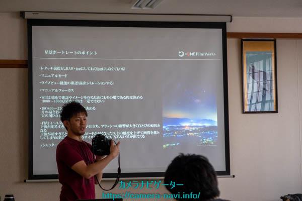 星景ポートレート撮影セミナーの画像