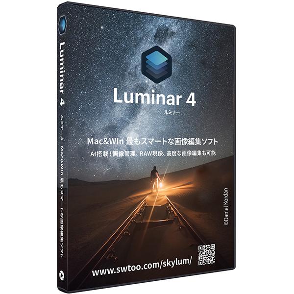 Luminar4の使用レビュー!個人利用はもちろんプロのロケ撮影に最適な3つの理由